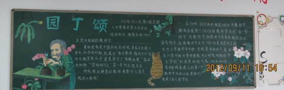 我校开展 庆祝教师节 黑板报评比活动