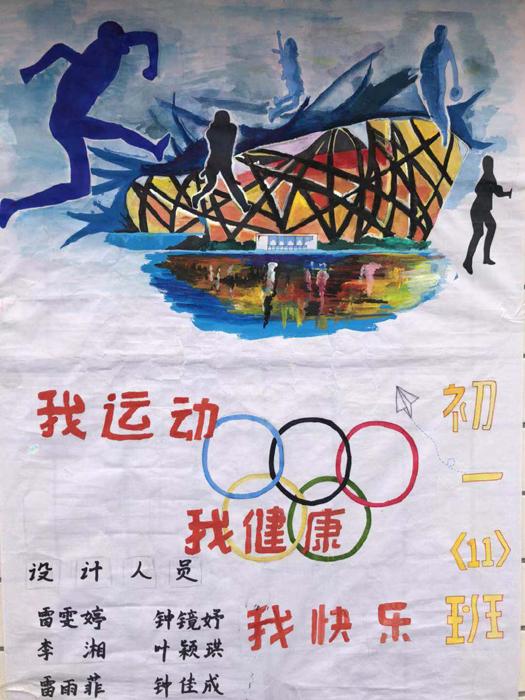 趣味运动会pop_运动会展板手绘图片展示_运动会展板手绘相关图片下载