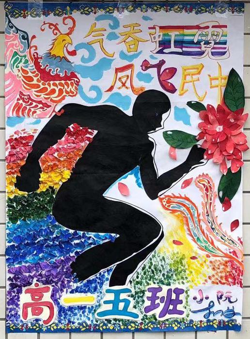 市民族中学田径运动会 手绘海报 评比活动
